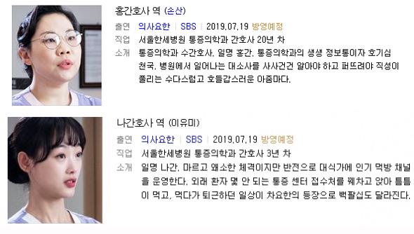 드라마 '의사요한'이 수간호사를 '홍간', '수다스럽고 호들갑스러운 아줌마'라고 표현했다가 일부 간호사들에게 항의를 받았다. [사진 SBS]