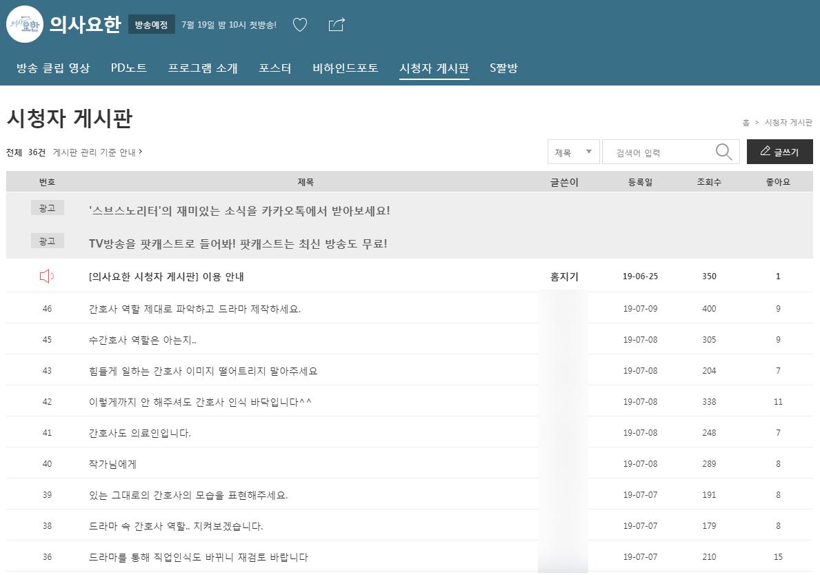 드라마 '의사요한' 시청자 게시판. [사진 SBS]