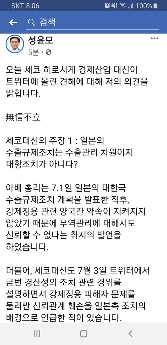 성윤모 산업통상자원부 장관이 세코 히로시게 일본 경제산업성 대신의 주장에 대해 반박글을 올린 페이스북의 일부. [페이스북 캡처]