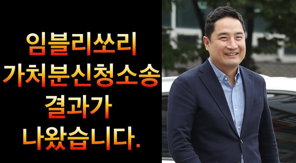 '임블리쏘리2' 계정, 강용석 변호사. [일간스포츠]
