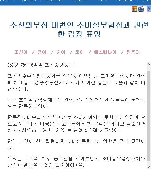 """북한 외무성 대변인이 16일 한미 연합훈련 중단을 요구하는 담화를 발표한 직후 조선중앙통신 기자와 만나 """"훈련이 북미 실무협상에 영향을 줄것""""이라고 주장했다. [사진 조선중앙통신 캡처]"""