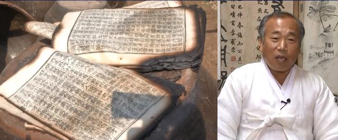 불에 탄 훈민정음 해례본 상주본(왼쪽)과 이를 소유하고 있는 배익기씨. [사진 JTBC]