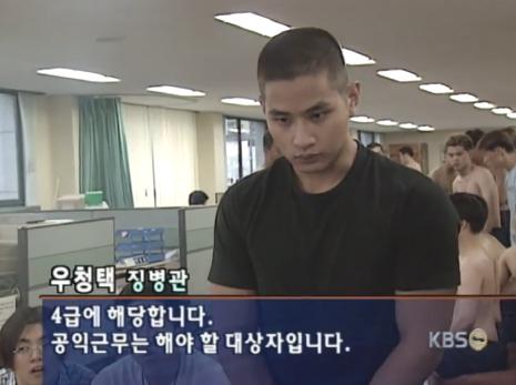 2001년 대구에서 징병검사를 받는 가수 유승준씨. [사진 KBS 방송 캡처]