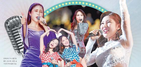 왼쪽부터 가수 홍진영, 홍자, 김나희, 숙행, 송가인의 무대 열창 모습.