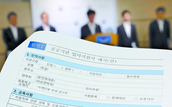 학력·출신지 빠진 공공기관 입사지원서 [연합뉴스]