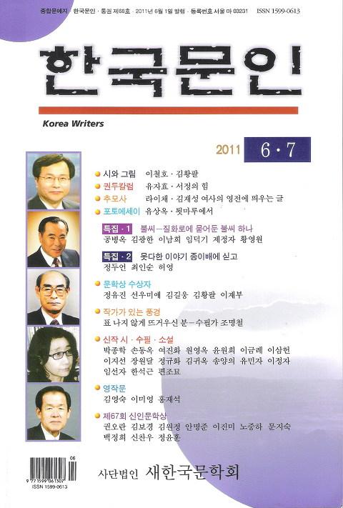 정두언 전 의원의 가상 유언장이 실린 한국문인지. [사진 정두언 전 의원 블로그]