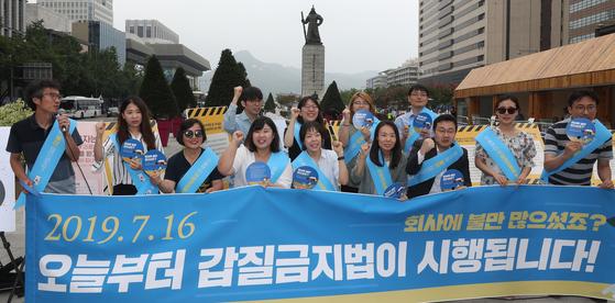 [중앙포토] '직장내 괴롭힘 방지법'이 시행된 16일 서울 광화문 광장에서 한 시민단체가 갑질금지법 시행맞이 슬기로운 직장생활 캠페인을 벌이고 있다.