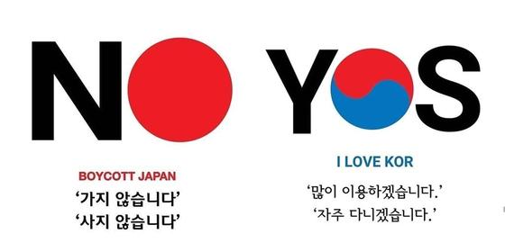 일본제품 불매운동 등을 알리는 온라인 커뮤니티의 디자인. [인터넷 캡쳐]