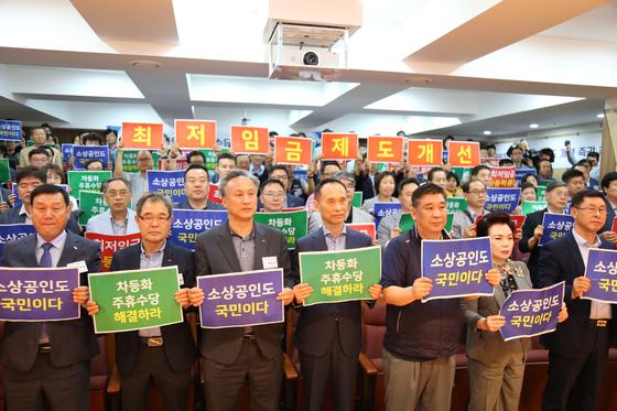 소상공인연합회(회장 최승재)는 정부가 최저임금 제도 개선을 하지 않으면 투쟁을 전개하겠다고 선언했다.