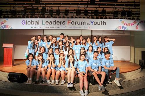 인천글로벌캠퍼스, '청소년 글로벌 리더스 포럼' 참여 장학생 모집
