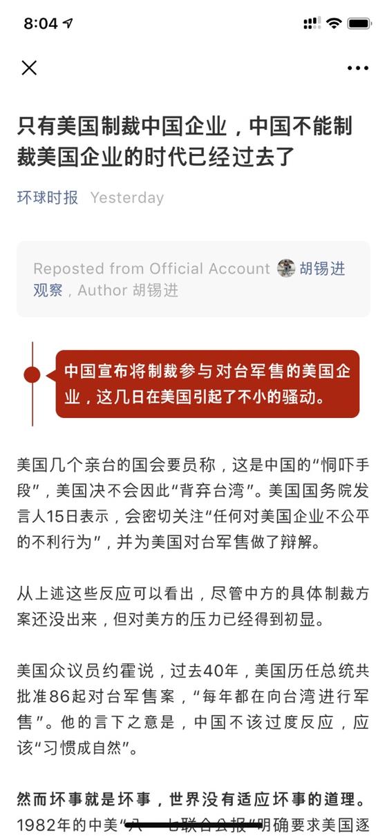 """중국 환구시보는 """"미국만 중국 기업을 제재하고, 중국은 미국 기업을 제재하지 못하던 시대는 이미 지났다""""며 중국도 이젠 중국의 이익을 해치는 미국 기업은 물론 개인도 제재할 것이라고 주장했다. [중국 환구망 캡처]"""