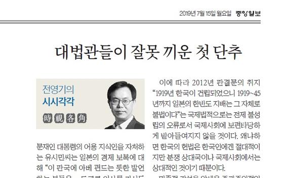 7월 15일 중앙일보에 게재된 전영기 칼럼니스트의 '시시각각'. [중앙포토]