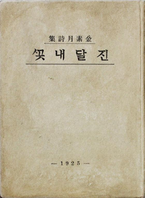김소월 『진달래꽃』 초판본. [화봉문고 제공=연합뉴스]