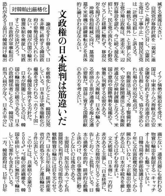 요미우리신문이 17일자에 '문 정권의 일본 비판은 당치 않다'는 제목의 사설을 실었다. [요미우리신문 인터넷판 캡처]