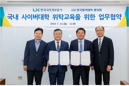 한국원격대학협의회, 한국국토정보공사에 온라인 교육 제공