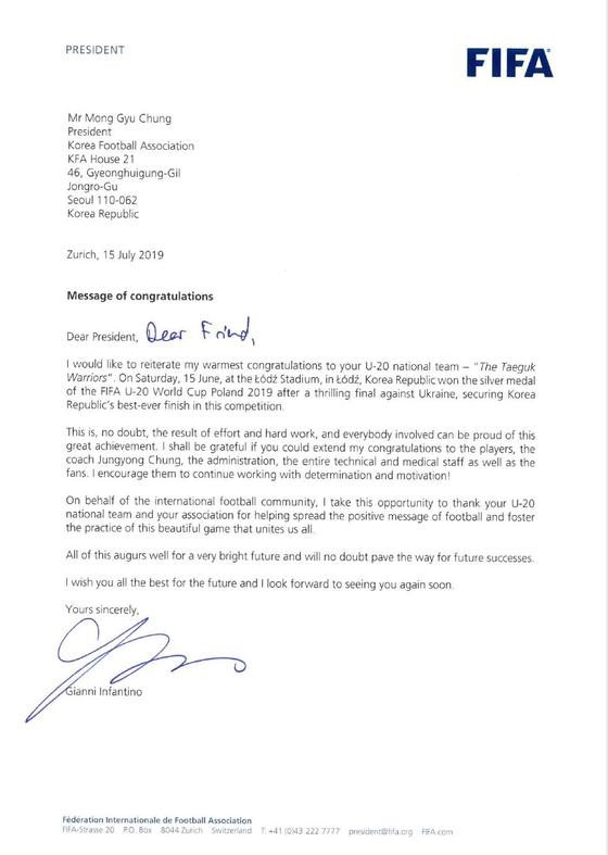 인판티노 FIFA 회장이 정몽규 KFA 회장에 보낸 U-20 월드컵 준우승 축하 서신. [사진 대한축구협회]