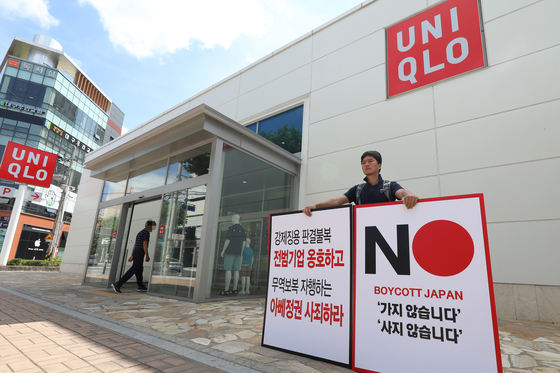 7일 오후 대구 달서구의 한 유니클로 매장 앞에서 지역 주민들이 일본 기업 불매운동 릴레이 1인 시위에 참여하고 있다. [뉴스1]