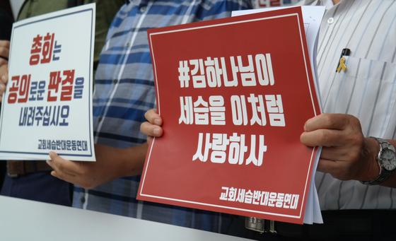 16일 오전 10시30분 서울 종로구 한국교회100주년기념관 앞에서 교회세습반대운동연대가 명성교회 세습에 반대하는 성명서를 발표하고 있다. 백성호 기자