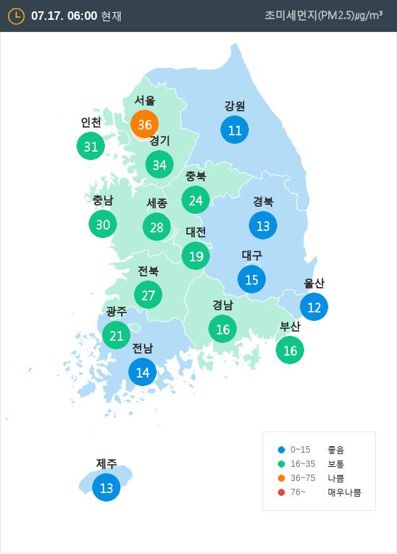 [7월 17일 PM2.5]  오전 6시 전국 초미세먼지 현황