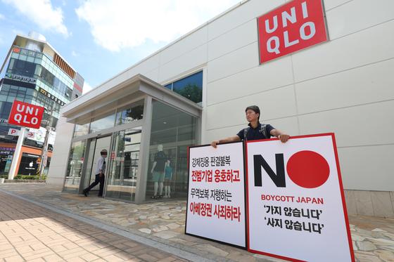 대구 달서구의 한 유니클로 매장 앞에서 지역 주민들이 일본 기업 불매운동 릴레이 1인 시위에 참여하고 있다. [뉴스1]