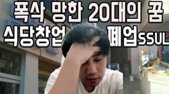유튜버 김성연씨가 올린 '폭삭 망한 20대의 꿈, 식당 창업 폐업 썰' 영상 화면. [유튜버김사장]