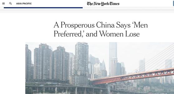 뉴욕타임스 7월17일자. 중국의 남녀차별이 다양한 분야에서 심각해지고 있다고 분석했다. [뉴욕타임스 캡처]