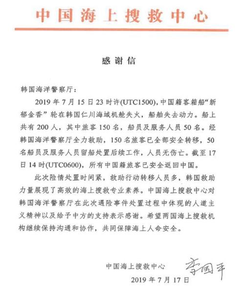 불난 여객선서 중국인 전원 구조한 한국해경…中, 감사서한 보내