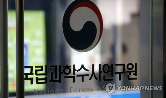 국립과학수사연구원 [연합뉴스]