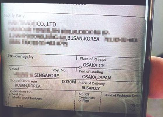 김정은 북한 국무위원장의 벤츠 차량을 일본 오사카항에서 부산항으로 운송하는 데 관여했던 한국 업체가 공개한 송장. 오원석 기자