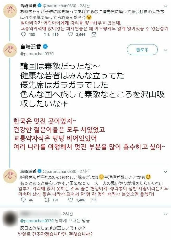 일본 걸그룹 출신 배우 시마자키 하루카가 한국을 칭찬한 글. [사진 트위터]