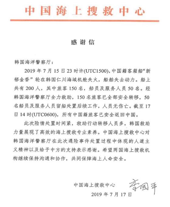 중국해양수색구조센터가 한국 해양경찰청에 보내온 감사 서한문. [사진 해양경찰청]