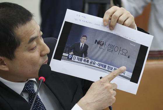 19일 국회 과학기술정보방송통신위원회 전체회의가 열렸다. 박대출 의원이 KBS 뉴스 방송 캡쳐를 들고 질의하고 있다.임현동 기자