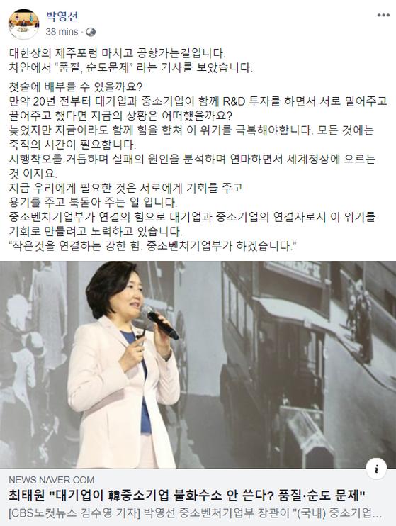 박영선 중소벤처기업부 장관이 최태원 SK회장의 발언에 대한 반박 견해를 18일 개인 SNS에 올렸다. [사진 박영선 페이스북]