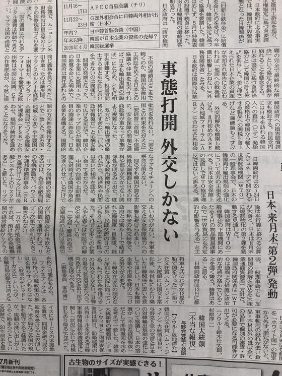 """니혼게이자이 신문의 미네기시 히로시 편집위원이 19일자 기사에서 """"사태를 타개할 수 있는 건 외교뿐""""이라며 정상회담 개최를 제안했다. 서승욱 특파원"""