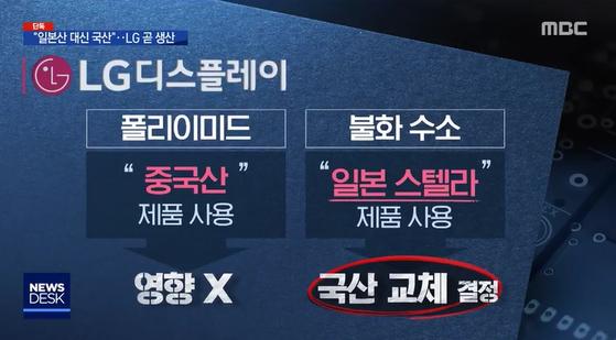 [MBC 방송 캡처]