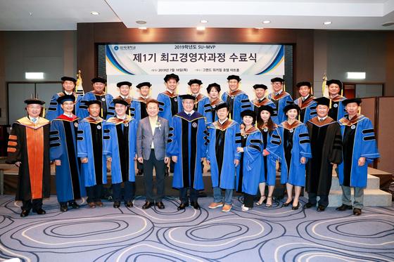 삼육대, 제1기 SU-MVP 최고경영자과정 수료식 개최