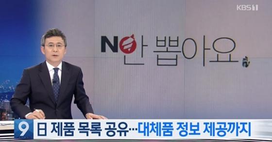 [KBS 뉴스9 화면 캡처]