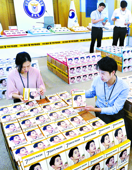 200억대 가짜 '송중기 마스크팩' 압수