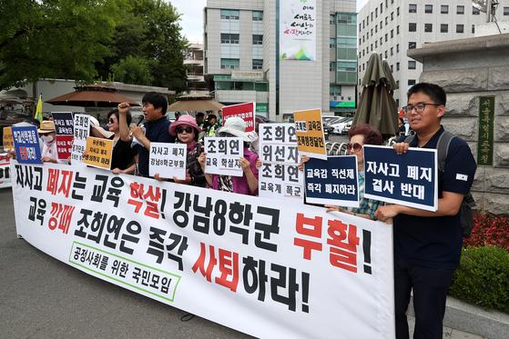 공정사회를 위한 국민모임이 서울 종로구 서울시교육청 앞에서 자사고 재지정과 관련해 폐지를 반대하는 항의 집회를 하고 있다. 장진영 기자