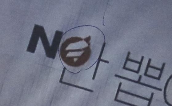 박대출 한국당 의원이 캡처한 KBS 뉴스 방송 장면.  임현동 기자
