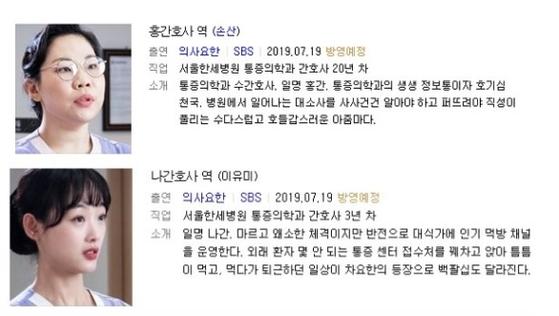 드라마 '의사요한'이 극중 간호사에 대한 현장과 동떨어진 묘사 등으로 논란에 휩싸였다.[사진 SBS]