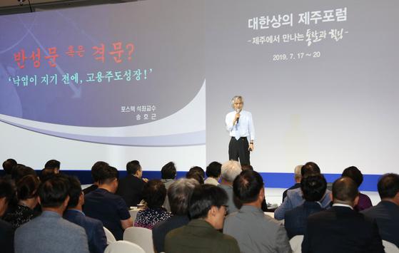 송호근 소득주도성장은 소득파괴·분배악화 정책 강력 비판