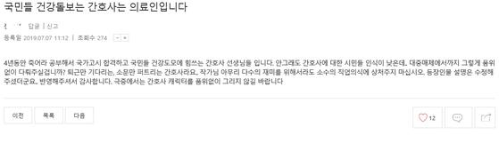 드라마 '의사 요한' 시청자 게시판에 올라온 항의 글. [사진 SBS]