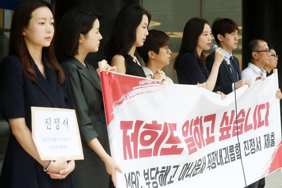 MBC 이선영(오른쪽 네번째) 해직 아나운서가 16일 오전 서울 중구 서울고용노동청 앞에서 열린 '직장 내 괴롭힘 진정 기자회견'에서 발언하고 있다. [뉴시스]