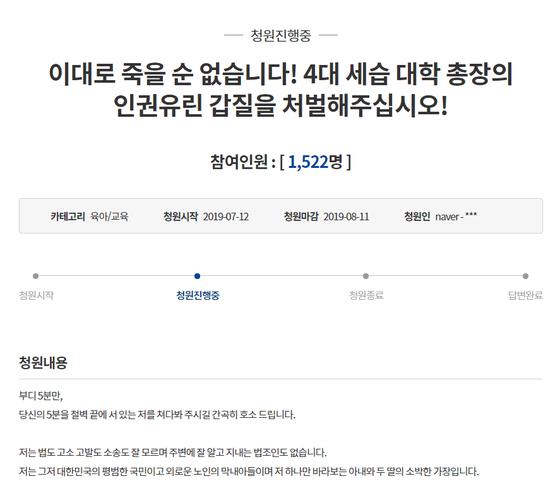 경성대 교직원이 지난 12일 청와대 국민청원 게시판에 올린 글. [사진 청와대 국민청원 홈페이지]