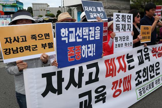 자사고 폐지를 반대하는 교육시민단체의 집회 모습. [중앙포토]