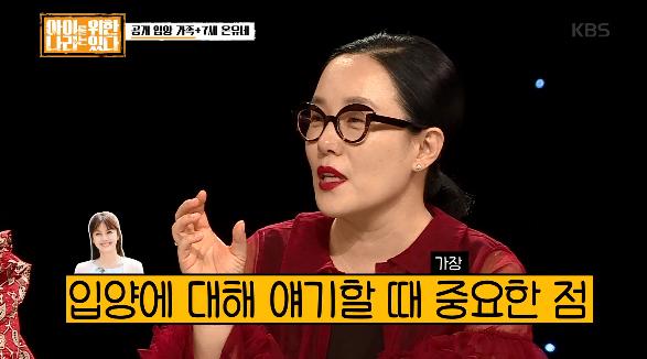 [사진 KBS2 예능프로그램 '아이를 위한 나라는 있다' 캡처]
