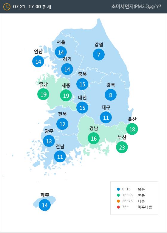 [7월 21일 PM2.5]  오후 5시 전국 초미세먼지 현황