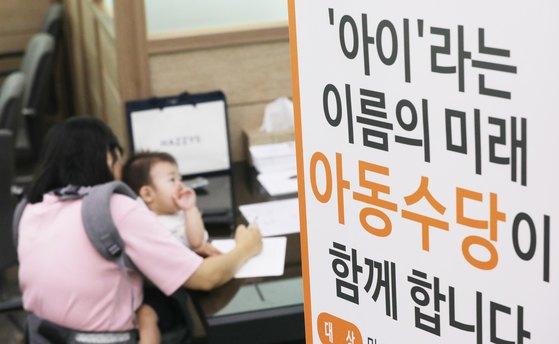 오는 9월부터 만 7세 미만까지 월 10만원의 아동수당이 지급된다. [뉴스1]