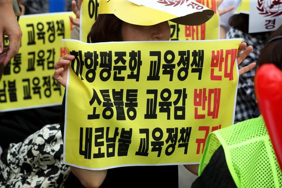 22일 서울교육청 앞에서 경희고 학부모들이 조희연 교육감을 비판하는 손팻말을 들고 항의 집회를 열고 있다. 장진영 기자